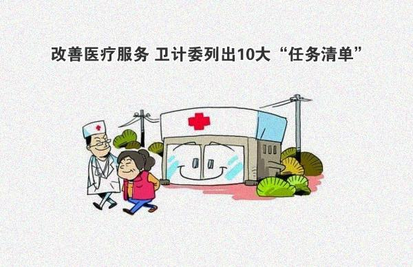 """改善医疗服务 卫计委列出10大""""任务清单"""""""