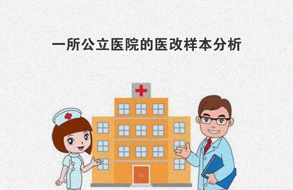 一所公立医院的医改样本分析