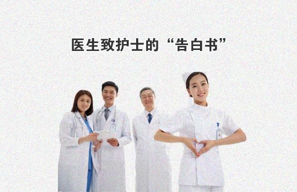 """医生致护士的""""告白书"""""""