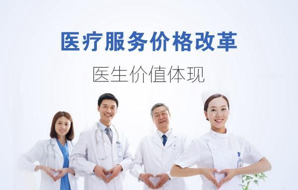 医疗服务价格改革 医生价值体现