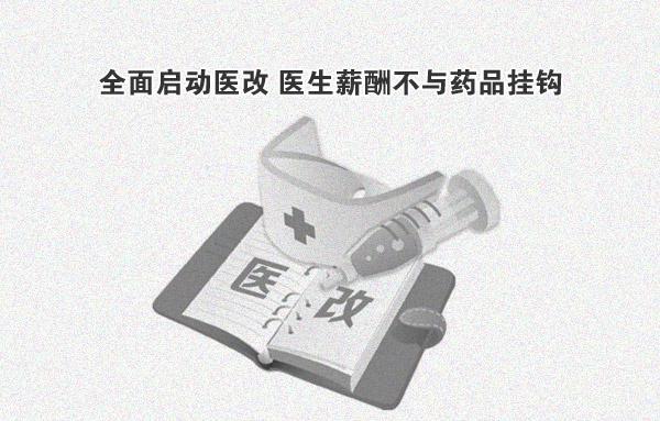 广东:全面启动医改 医生薪酬不与药品挂钩