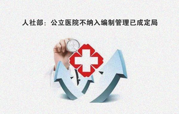 人社部:公立医院不纳入编制管理已成定局