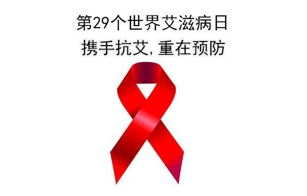 第29个世界艾滋病日:携手抗艾,重在预防