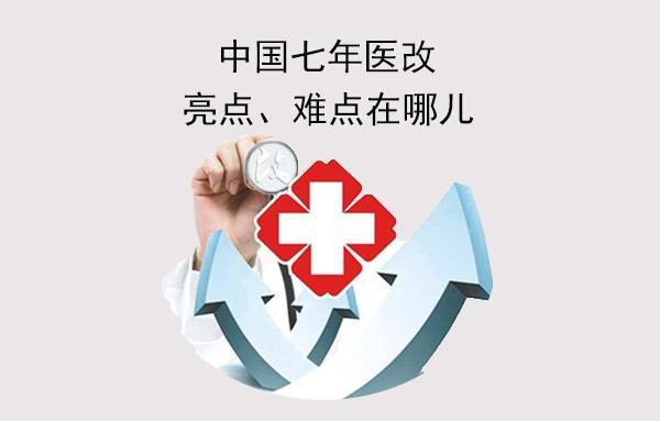 中国七年医改,亮点、难点在哪儿