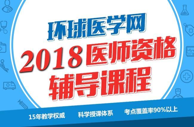 2019年中医(专长)医师超值特惠套餐