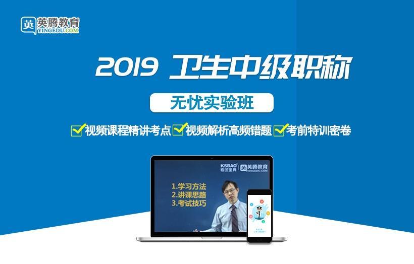 2019主治医师公共卫生(362)实验无忧班