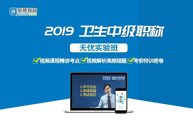2019放射医学主管技师无忧实验班