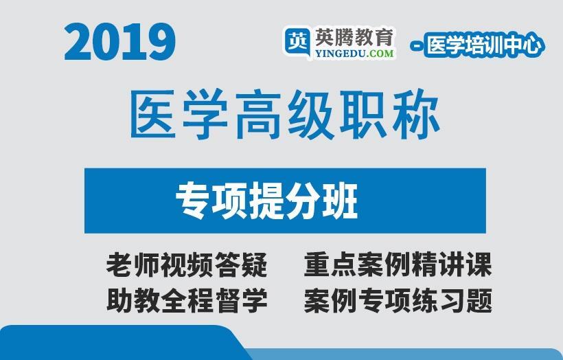 2019高级职称消化内科学(正高)专项提分班