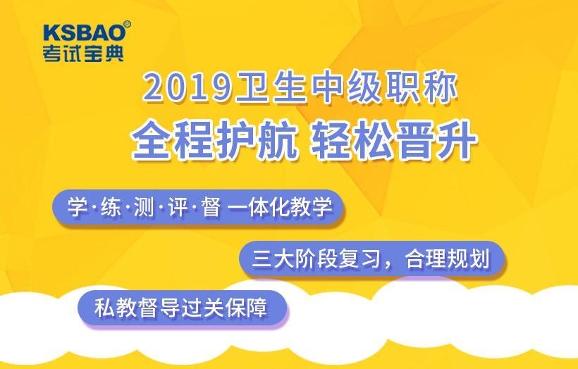 2019主治医师中医儿科学(333)精讲课程班