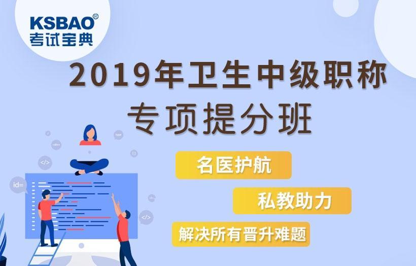 2019主治医师内科学(303)专项提分班