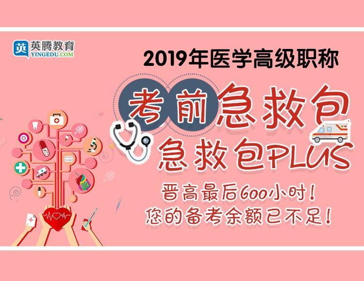 2019澳门永利网上娱乐高级职称(副高)考前急救包