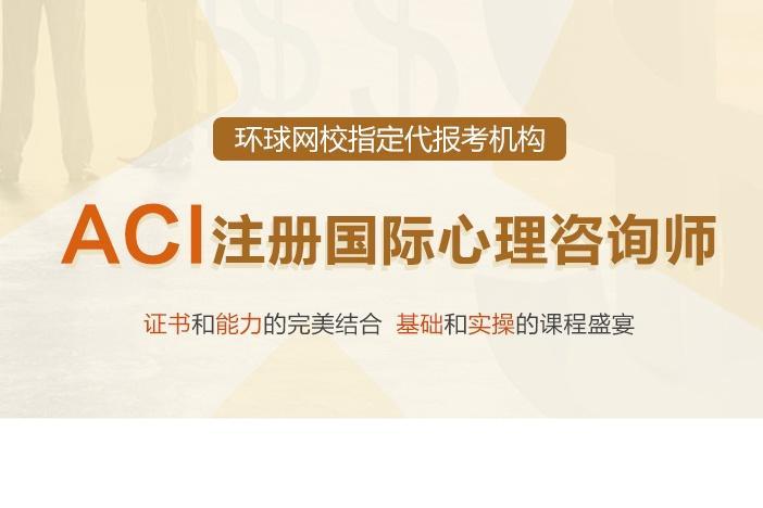 ACI注册国际心理咨询师精品VIP班