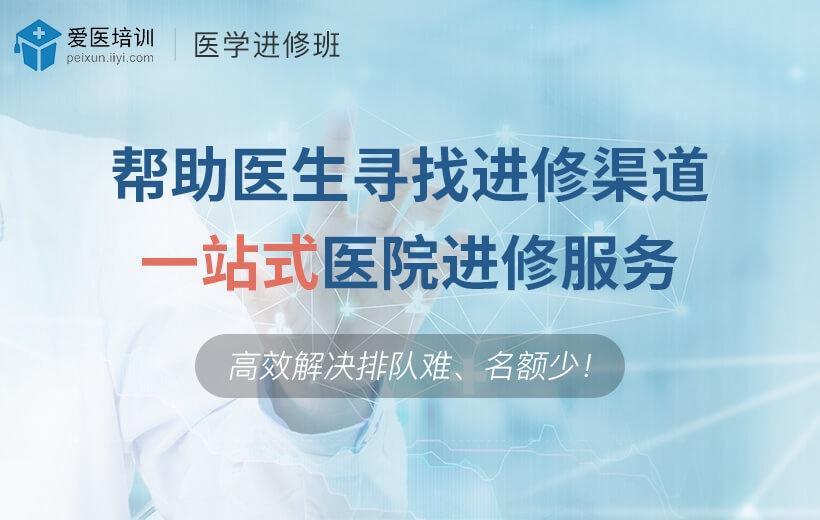 上海交通大学附属瑞金医院-肿瘤科澳门永利网上娱乐进修班