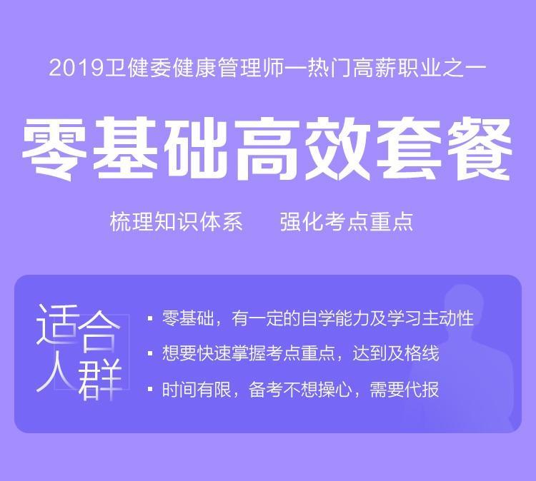 2019年健康管理师三级-零基础高效套餐