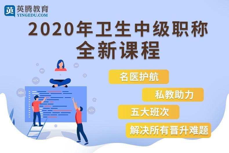 2020主治医师中医儿科学(333)精讲课程班