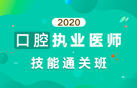 2020口腔执业医师技能通关班