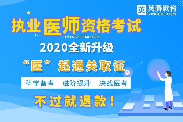 2020年中医执业医师专项提分班