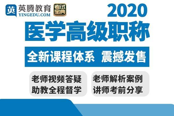 2020高级职称超声医学(副高)专项提分班