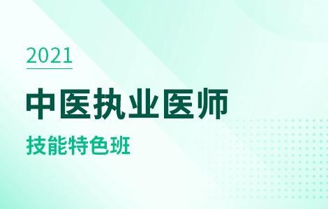 【协议】2021中医执业医师技能特色班