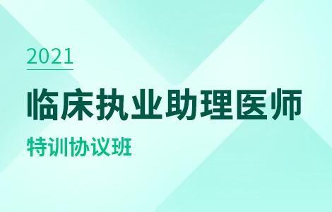 【协议】2021临床执业助理医师特训协议班