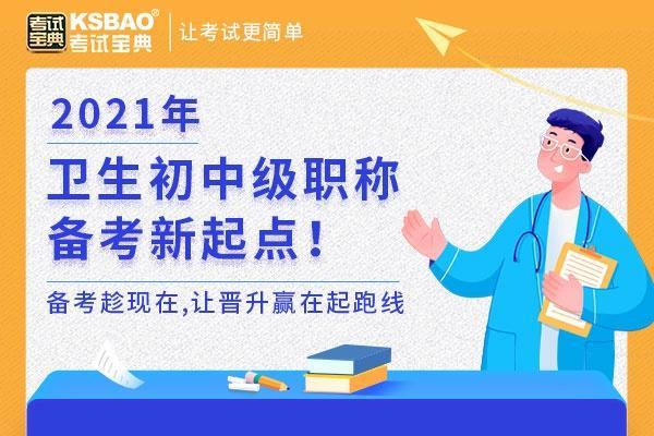 2021主管护师(儿科护理学)专项提分班