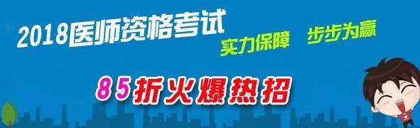 (广告)2018医师资格考试火爆热招