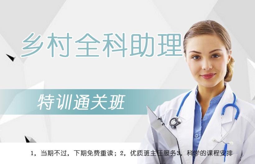 2018年乡村全科助理医师特训协议班