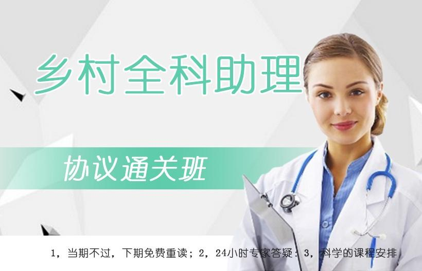 2018年乡村全科助理医师协议班