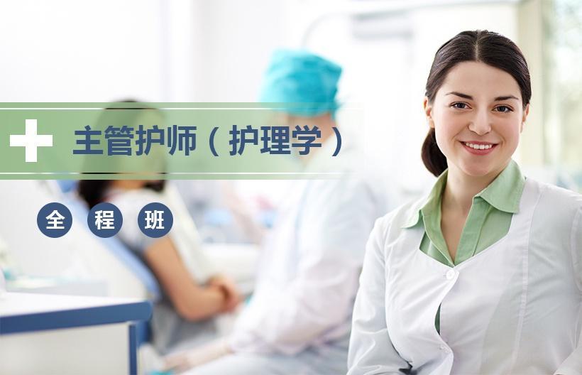 2018年主管护师(护理学)全程班(368)
